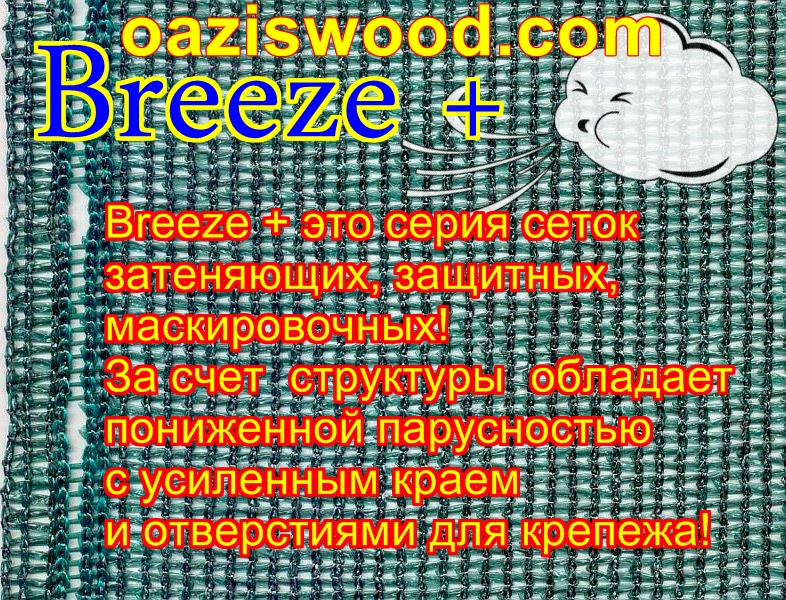 Новинка сетка затеняющая, маскировочная, защитная серии Breeze +