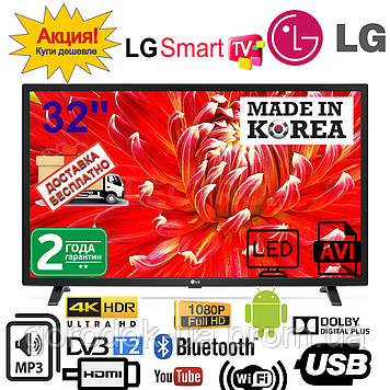 Телевизор LG 32 Smart Tv. Android 7. Full HD. Встроенные T2  Смарт тв