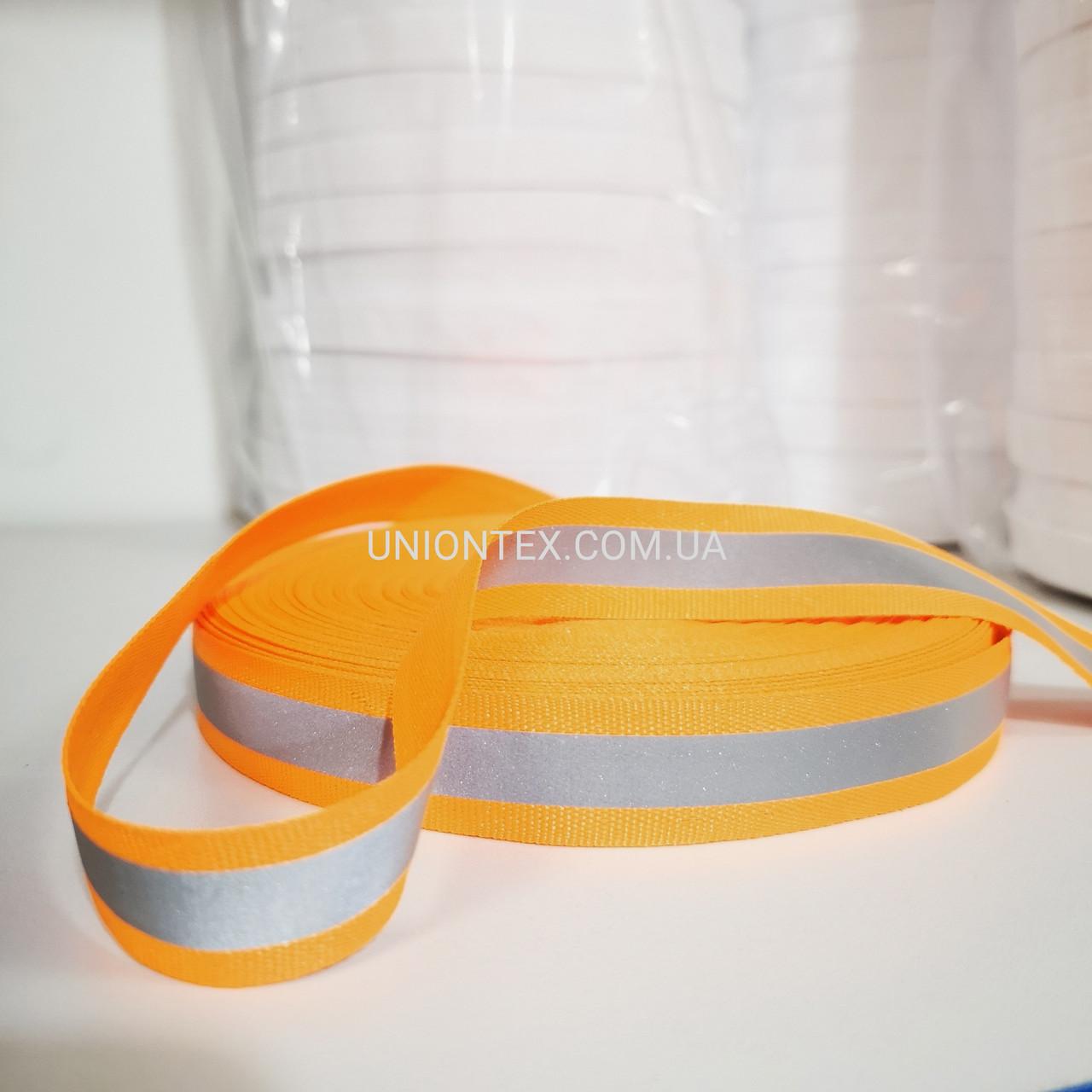 Тесьма светоотражающая оранжевая 2 см