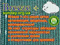 Сетка затеняющая, маскировочная, защитная серии Breeze+