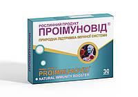 Проиммуновид, 30 капс, Шив-Медфарм