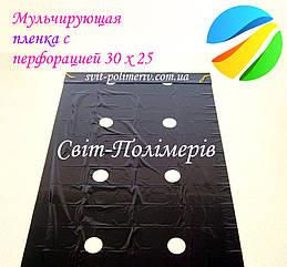 Мульчирующая пленка с отверстиями 30 х 25 ( 40 микрон )