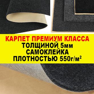 Карпет Премиум класса толщиной 5мм самоклейка, плотностью 550 г/м2
