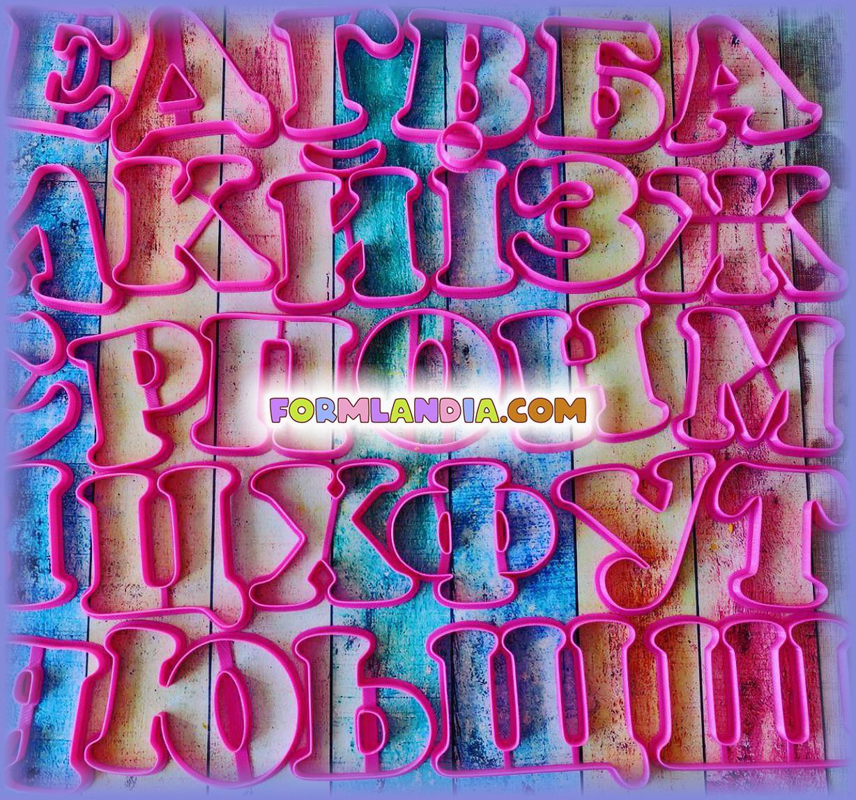 Алфавит №4 - русско-украинский