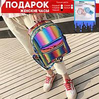 Очень красивый женский рюкзак цвета радуги +подарок