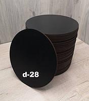 Усиленная подложка под торт круглая d-28