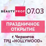 Святкове відкриття в місті Чернігів!