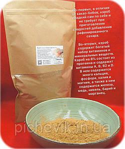 Кэроб Лайт (слабой обжарки) (Испания) вес:500 гр