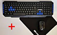 Клавиатура беспроводная JEDEL WS880 + мышка + коврик для мышки
