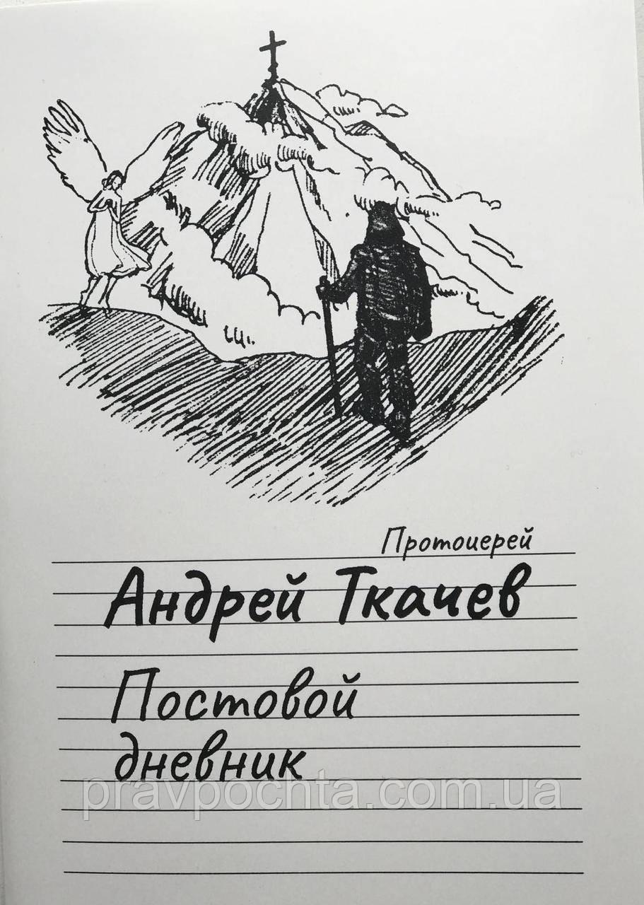 Постовой дневник. Протоиерей Андрей Ткачев