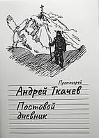 Постовой дневник. Протоиерей Андрей Ткачев, фото 1