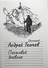 Постової щоденник. Протоієрей Андрій Ткачов
