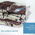 А у Вас правильное одеяло?