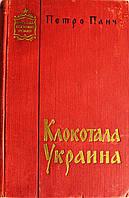 """Петро Панч """"Клокотала Украина"""". Военный Роман"""