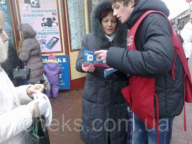 Раздача листовок в Запорожье от ЧеКС !Качественно! Дешево!