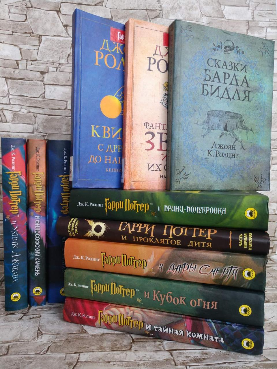"""Набор книг Дж. К. Роулинг: """"Гарри Поттер"""", комплекткнигиз библиотеки Хогвардса (комплект - 11 книг)"""