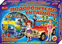 """Настільна гра """" Подорожуємо Україною"""