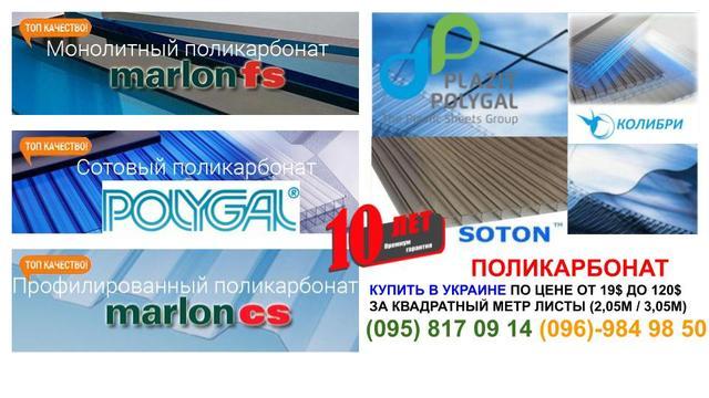 Поликарбонат листовой сотовый и монолитный Подробнее: https://trishkovcompany.com.ua/g31658434-polikarbonat-stroitelnyj-listovoj