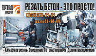 Алмазное сверление, резка бетона. Проемы, демонтаж. Мариуполь, Донецкая область