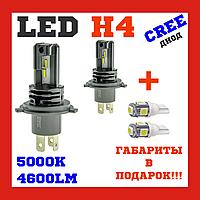 Автомобильные светодиодные лед лампы без кулера H4 Bi Led H4 Cyclone Type 33 5000K 4600Lm  CREE