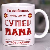 Чашка Ти особлива тому, що ти супер мама, ми тебе любимо
