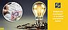 Надоели платежки за электроэнергию или как избавиться от лишних затрат