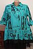 Плаття-туніка з кружевним низом