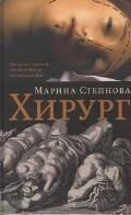 Хирург Степнова Марина