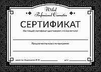 Изготовление сертификатов о прохождении курсов