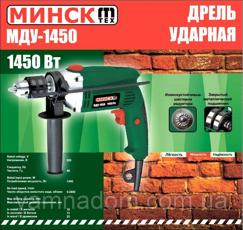 Дриль ударний Мінськ МДУ-1450
