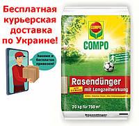 Удобрение COMPO для газона длительного действия 90 дней   ( Компо ) , 20 кг (3112)