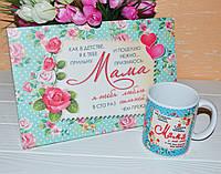 Подарочный набор маме шоколад и чашка