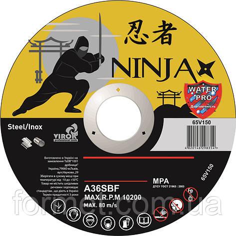 Круг отрезной 125*1,2  Ninja, фото 2