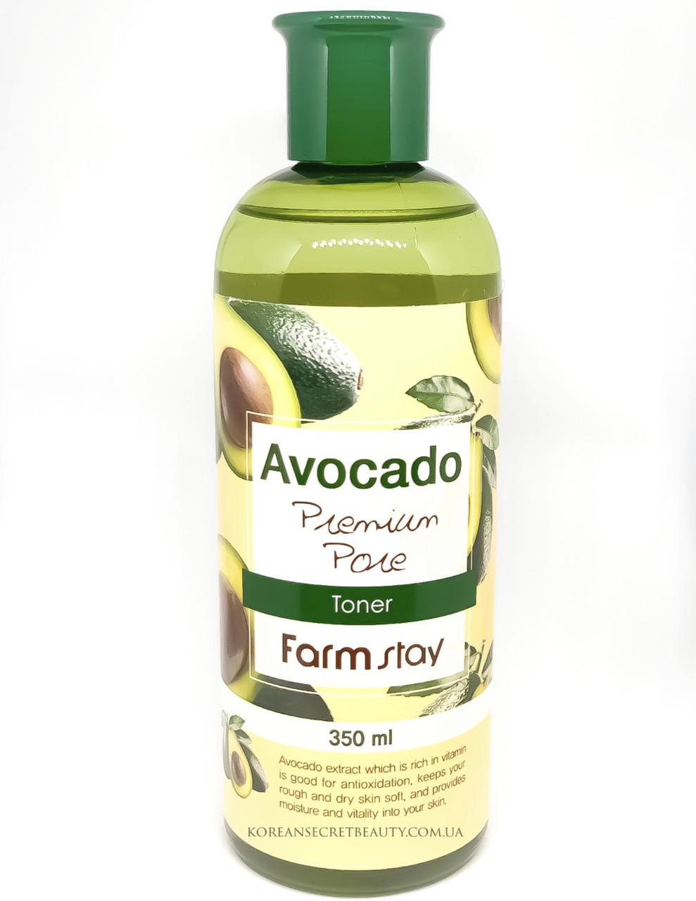Тонер для обличчя з екстрактом авокадо FarmStay Avocado Premium Pore toner