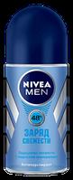 Дезодорант-антиперспирант Nivea For Men Заряд свежести шариковый 50мл