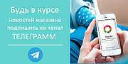 Подписывайся на наш канал в Telegram!