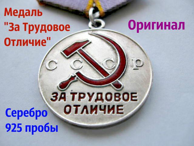 """Медаль """"За Трудовое Отличие"""" Оригинал Серебро 925 пробы"""