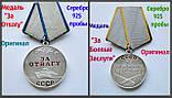 """Медаль """"За Трудовое Отличие"""" Оригинал Серебро 925 пробы, фото 10"""