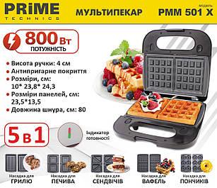 Сендвічниця PRIME PMM501X