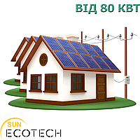 Комплексна сонячна електростанція потужністю від 80 до 280 кВт