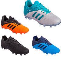 Бутсы мужские футбольные Salah 190127 (футбольные копы): размер 41-45 (4 цвета)
