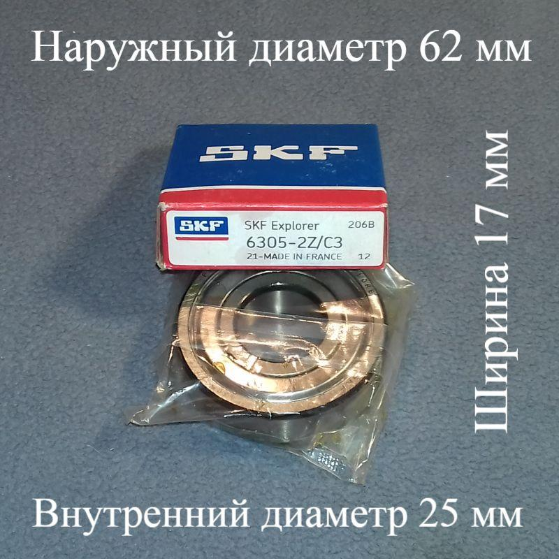 Подшипник SKF 6305 zz (25-62-17) с железным пыльником для стиральной машины