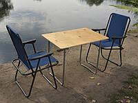 Складной стол туристический со стульями Комфорт ФП1+2+(Стол и 2 кресла)