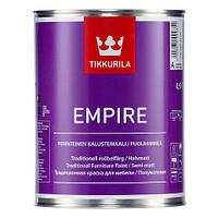 Краска для мебели, краска Tikkurila Empire, Тиккурила Эмпире, 0,9 л