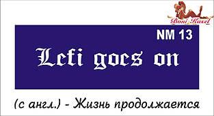 трафарет надпись для биотату NM13
