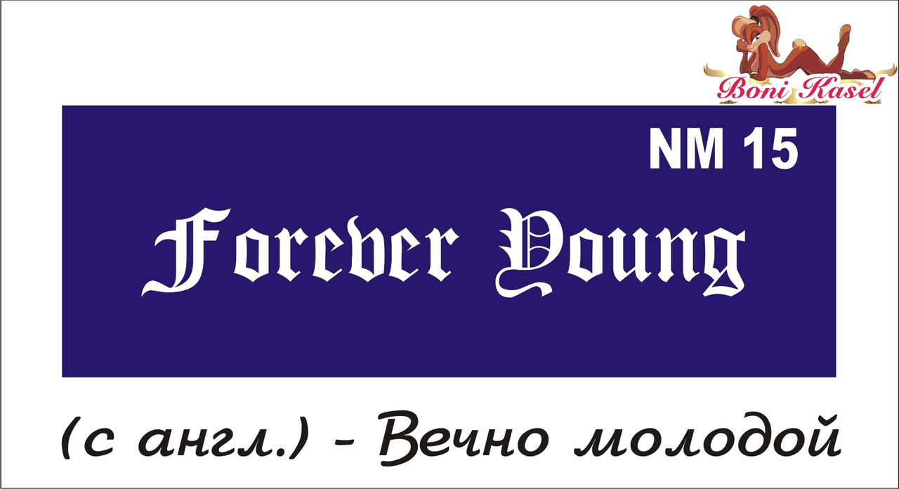 Трафарет надпись для биотату NM15