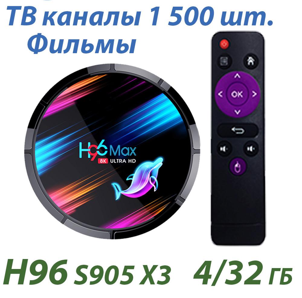 Налаштована TV приставка H96 max X3 4/32 ГБ (Смарт тв приставки на андроїд, TV Box x96 mini)