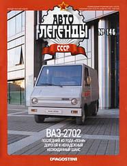 """Автолегенды №146ВАЗ-2702 """"Пони""""серебристый  Коллекционная модель 1:43   DeAgostini"""