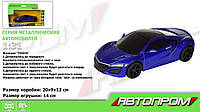 """Машина метал-пластик 7606  """"АВТОПРОМ"""" 1:31 Honda Acura NSX ,свет,звук,в кор."""