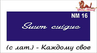 трафарет надпись для биотату NM16